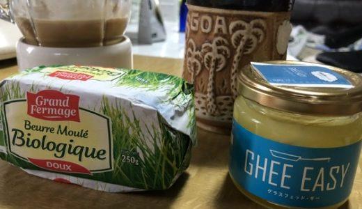 【メモ】バターとギーの違い