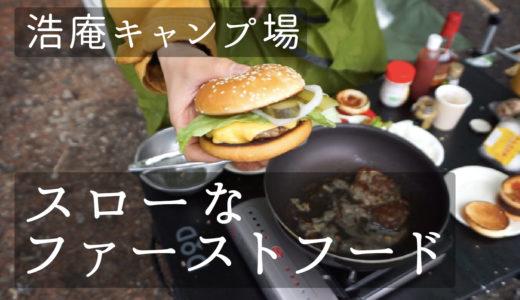 【キャンプ動画】倦怠期夫婦が雨の聖地でハンバーガーを作って食べる。【浩庵キャンプ場】
