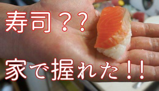 【動画更新】自粛を楽しむちょっとしたコツは「お寿司屋さんごっこ」が正解だった。
