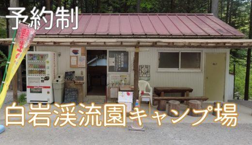 白岩渓流園キャンプ場に行ってきました。【埼玉のキャンプ場】